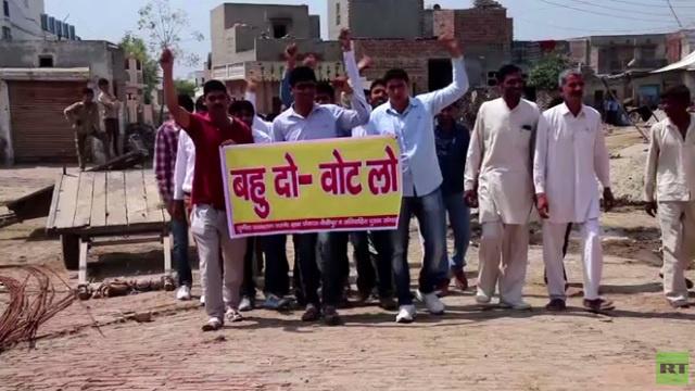 رجال في الهند يطالبون بزوجات مقابل الإدلاء بأصواتهم (فيديو)