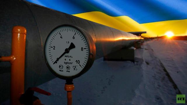أوكرانيا تعلق شرائها للغاز الروسي احتجاجا على رفع الأسعار