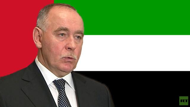 موسكو تؤكد أهمية التعاون مع الإمارات في مكافحة تجارة المخدرات