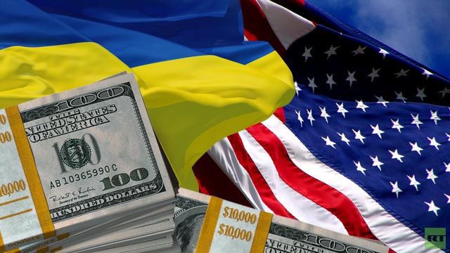 مساعدات أمريكية لكييف بقيمة 58 مليون دولار فقط