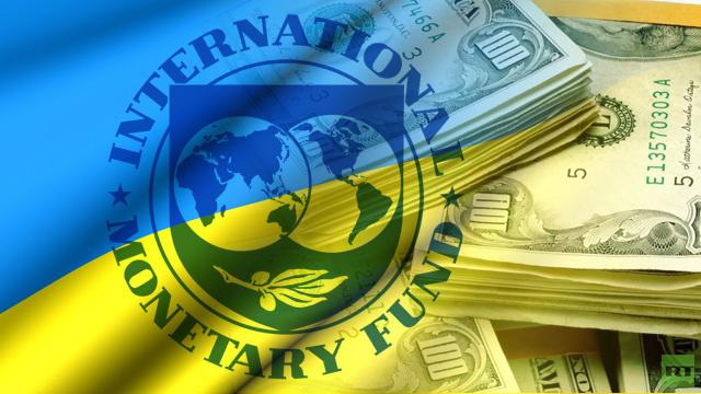 بعثة صندوق النقد توصي بمنح أوكرانيا قرضا بقيمة 17 مليار دولار