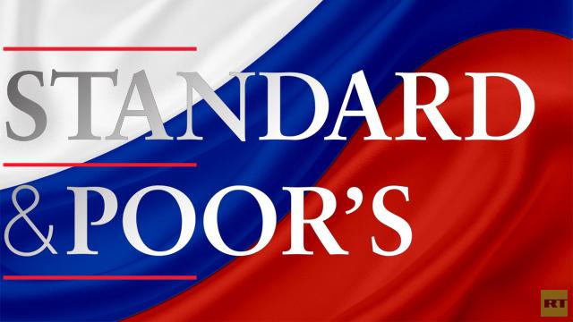 روسيا تؤكد أن خفض تصنيفها السيادي من قبل S&P نتيجة لدوافع سياسية