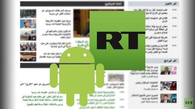 تطبيق (RT Arabic) للأجهزة المحمولة بات متوفرا على الحواسب اللوحية العاملة بنظام