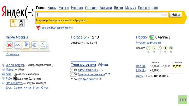 محرك البحث الروسي يانديكس (Yandex)