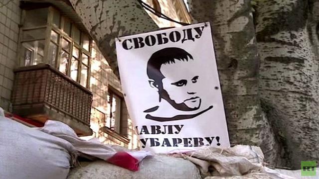 روسيا ترحب بإطلاق سراح بافيل غوباريف محافظ دونيتسك