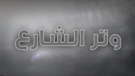 وتر الشارع