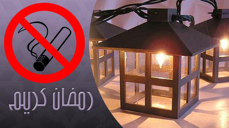 شهر رمضان.. برنامج صحي متكامل للإقلاع عن التدخين