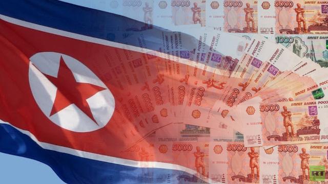 روسيا وكوريا الشمالية تنتقلان إلى التعامل بالروبل