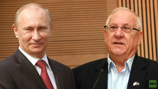 الرئيس بوتين يهنئ الرئيس الإسرائيلي الجديد رؤوفين ريفلين
