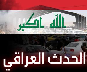 الحدث العراقي