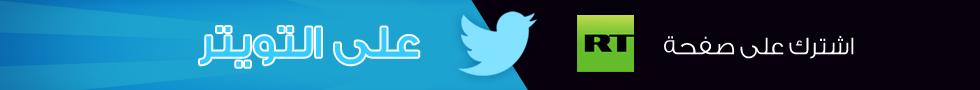 تويتر على روسيا اليوم
