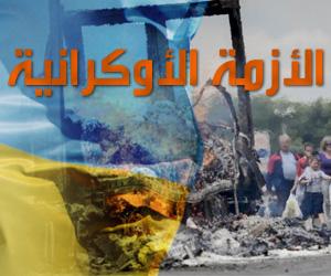 الازمة الاوكرانية