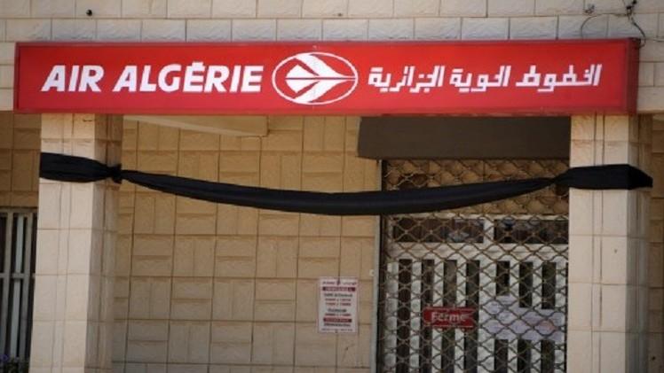 فابيوس: التعرف على جثث ضحايا الطائرة الجزائرية المنكوبة سيكون صعب للغاية وسيستمر لمدة طويلة