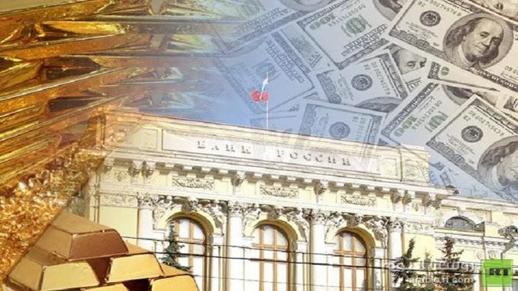 احتياطيات روسيا الدولية تنخفض 100 مليون دولار خلال أسبوع