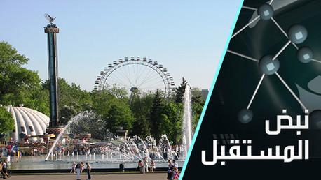 تكنولوجيا حدائق موسكو