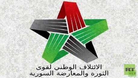 الهيئة العامة للائتلاف السوري تقيل الحكومة المؤقتة