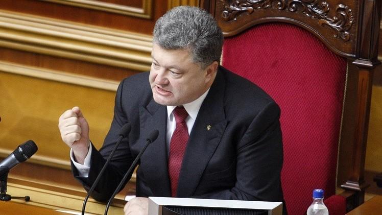 بوروشينكو مستاء لرفض البرلمان الأوكراني اعتبار سلطات الجنوب الشرقي