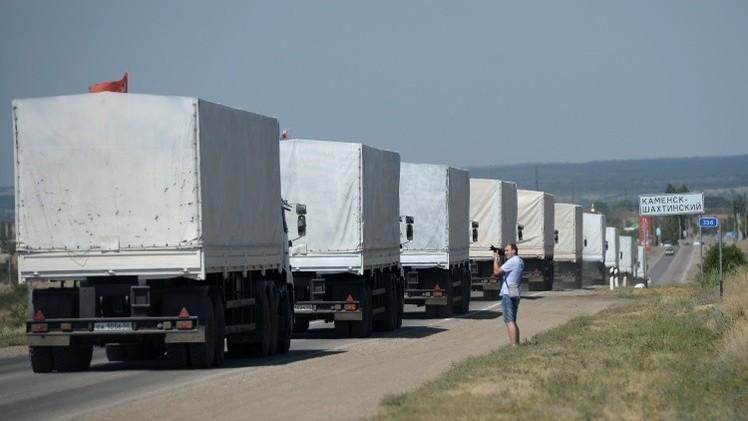 رئيس دائرة الصليب الأحمر يتجه إلى موسكو لبحث الوضع حول القافلة الإنسانية الروسية