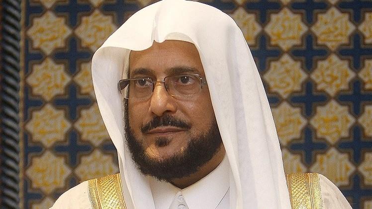 آل الشيخ يدعو لمحاكمة