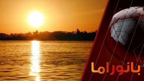 النيل... شريان مصر المهدد