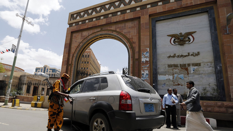 صندوق النقد الدولي يقرض اليمن 552.9 مليون دولار
