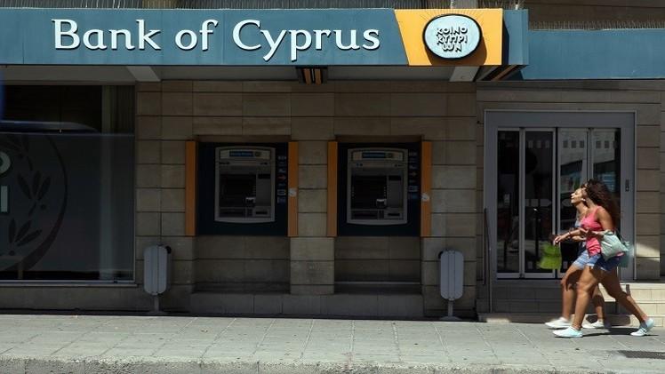 قبرص تقر قانونا يجيز مصادرة عقارات تخلف أصحابها عن تسديد القروض