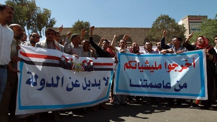 أول مظاهرة ضد الحوثيين في صنعاء