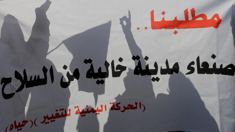 مئات اليمنيين يتظاهرون في صنعاء ضد الحوثيين