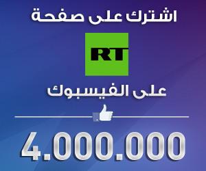 صفحة RT على الفيسبوك