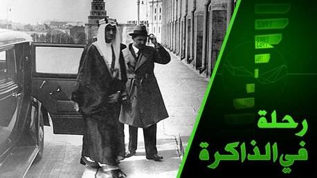 خفايا الاتصالات بين آل سعود والسوفيت. مهمة الأمير فيصل في موسكو ومبعوث ستالين إلى الملك عبد العزيز.