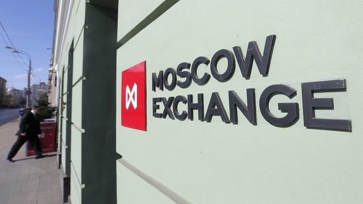 بورصة موسكو تغلق تداولاتها اليوم على انخفاض