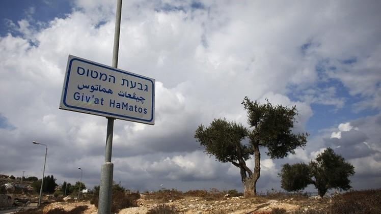 موسكو: خطط الإستيطان الإسرائيلية في القدس الشرقية تعرقل حل الدولتين