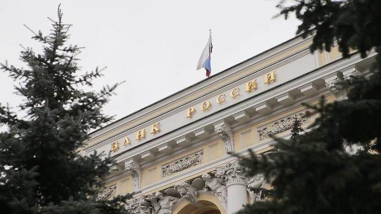البنك المركزي الروسي يتدخل في سوق العملات لدعم الروبل