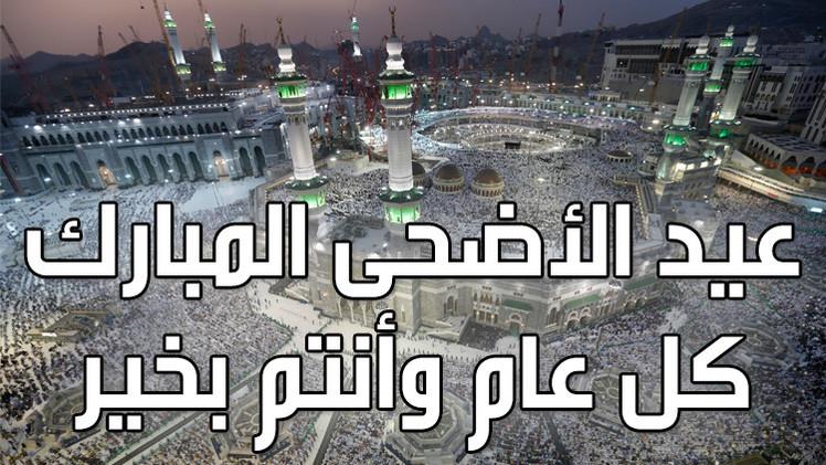 RT تهنئ  المسلمين في شتى بقاع المعمورة بعيد الأضحى المبارك... كل عام وأنتم بخير