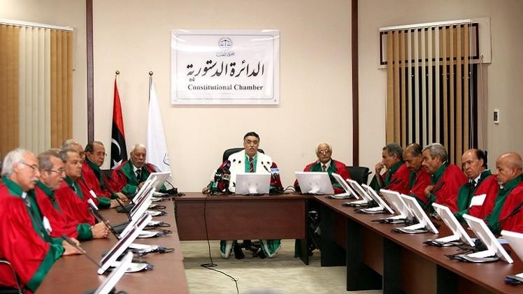 المحكمة الدستورية في ليبيا تنظر في شرعية اجتماعات مجلس النواب بطبرق