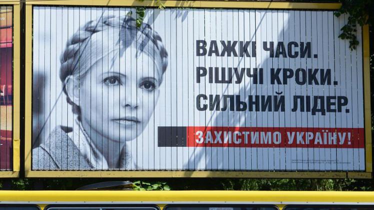 تيموشينكو: حزبي لن يكون معارضا في البرلمان الأوكراني المقبل