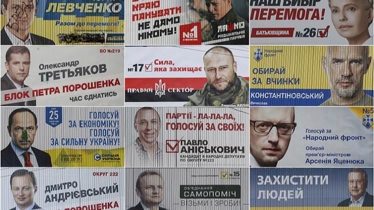 الأمم المتحدة: الانتخابات الأوكرانية يجب أن تتلوها إصلاحات وحوار وطني