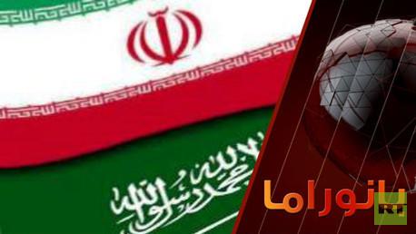 طهران الرياض... وجهاً لوجه