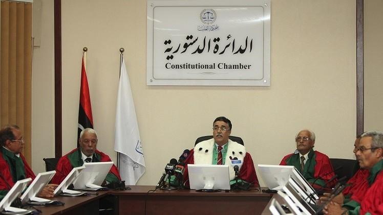 المحكمة الدستورية في ليبيا تقضي بحل مجلس النواب