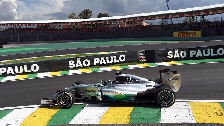 روزبرغ أول المنطلقين في سباق جائزة البرازيل الكبرى للفورمولا-1