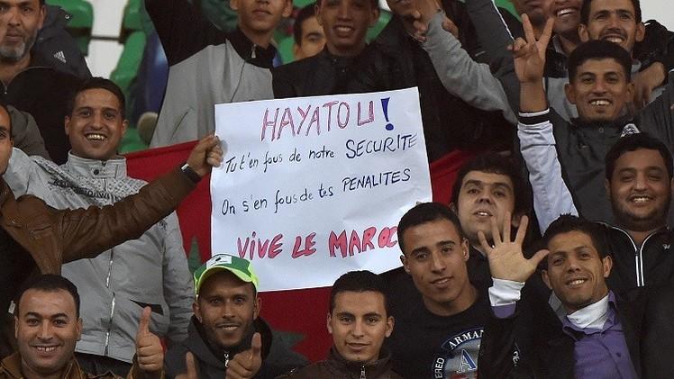 الكاف يحرم المغرب من المشاركة في كأس الأمم بنسختي 2015 و2017