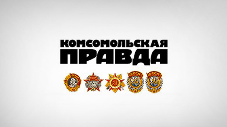 كمسمولسكايا برافدا