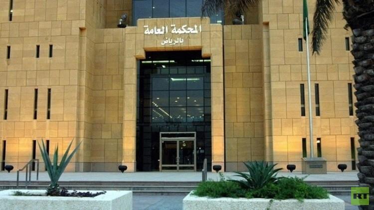 محكمة - السعودية