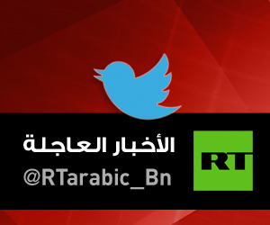 تويتر RT Arabic للأخبار العاجلة