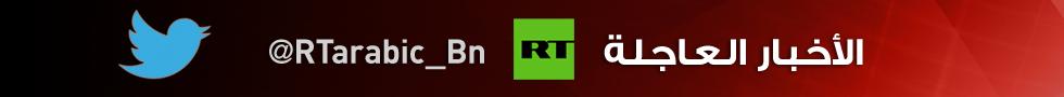 تويتر RT Arabic للأخبار العاجلة