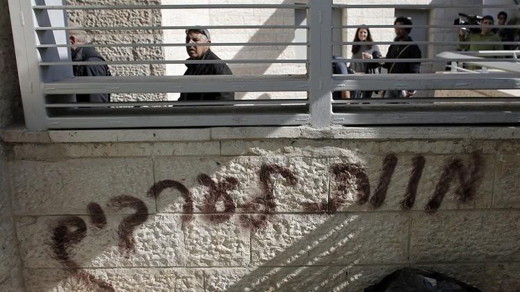 تقرير إسرائيلي حقوقي ينتقد تنامي العنصرية والعنف ضد المواطنين العرب