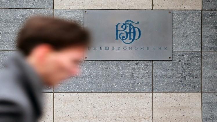 مصرف روسي يتطلع إلى دخول سوق التمويل الإسلامي