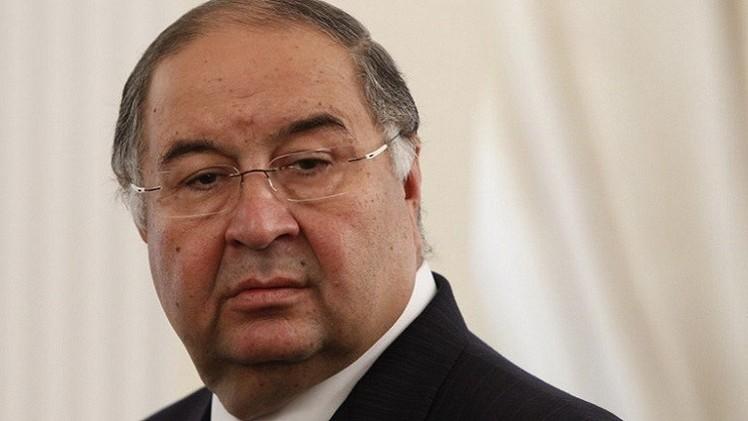 شركة الملياردير الروسي عثمانوف تنقل أصولها إلى روسيا