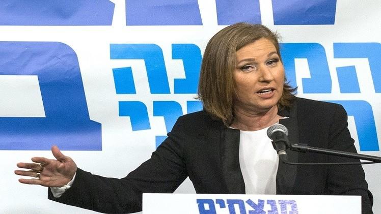 تسيبي ليفني تفتخر بنجاحها في حماية إسرائيل بمجلس الأمن
