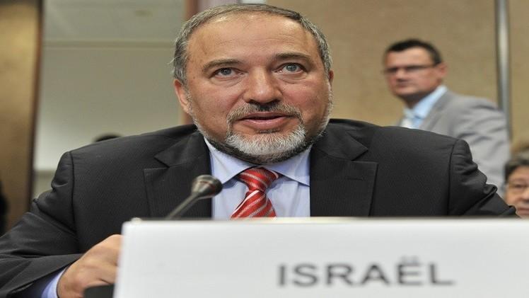 ليبرمان يحذر من تداعيات الملف الفلسطيني على العلاقات مع أوروبا